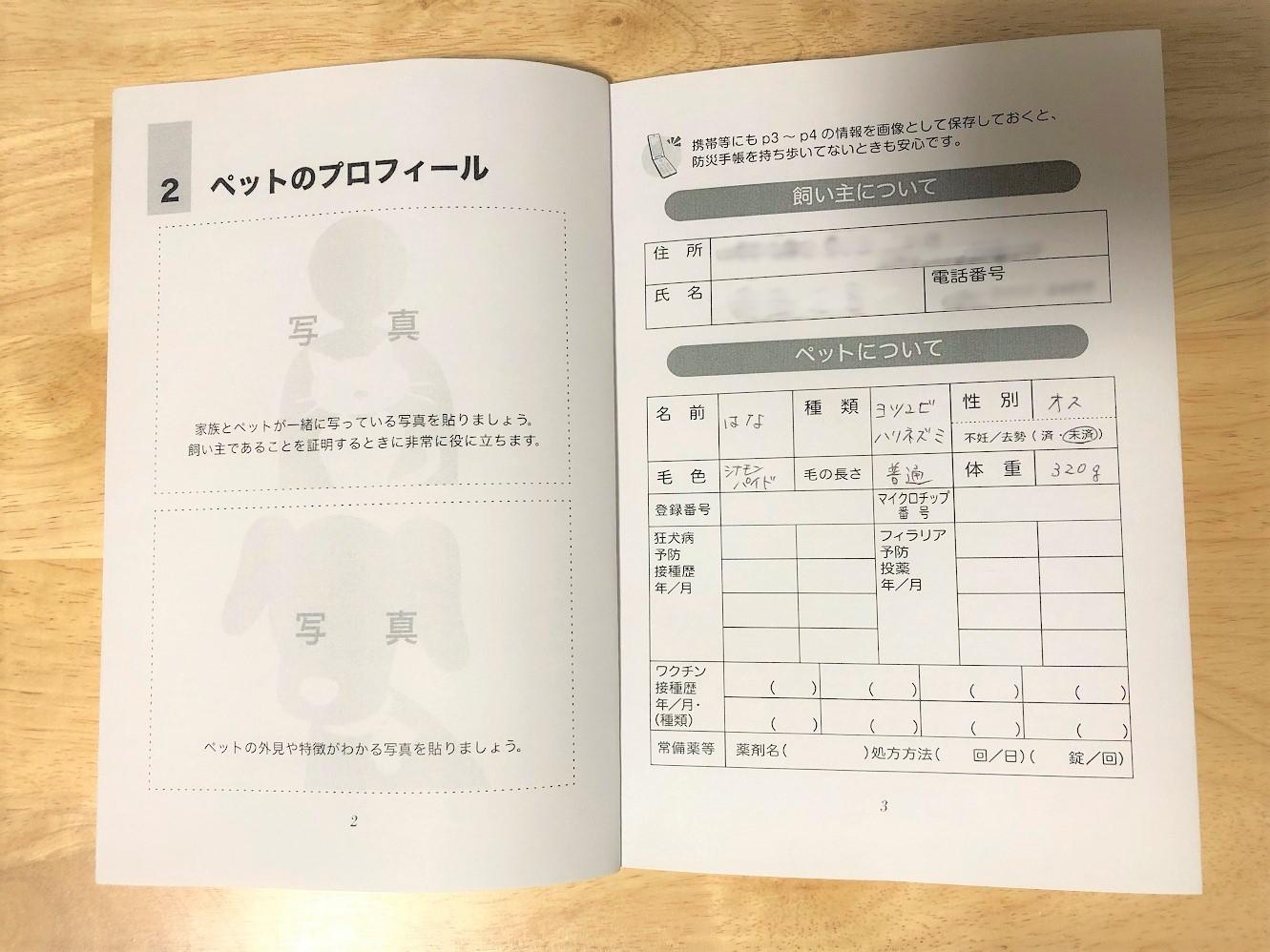 防災手帳(ハリネズミ)